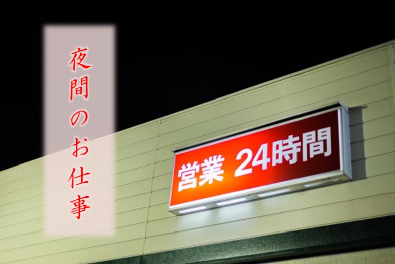 【稲荷町】夜勤のレジ等♪最大時給1625円♭ イメージ