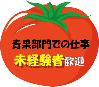 【北本】青果☆時給1100円*選べる勤務時間 イメージ