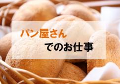 【小松】パン屋さん☆時給1000円*車通勤OK イメージ