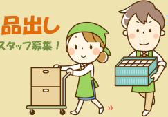 【沼津】品出し業務◆1日3~4H◆選べる勤務時間 イメージ