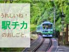 最寄駅の都庁前駅から徒歩5分!