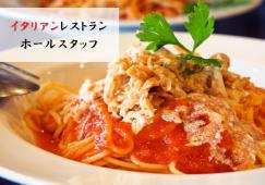 【銀座・東銀座】ホール★時給1300円☆イタリアンレストラン イメージ