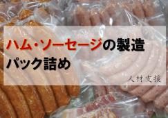 【和田町】人材支援◆時給1100円◇工場勤務 イメージ