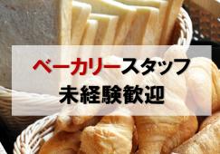 【四ツ谷】ベーカリー♪時給1550円♭駅近店舗 イメージ