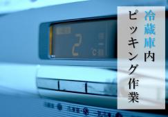 【流通センター】ピッキング◆時給1300円◇冷蔵庫内作業 イメージ