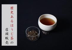 【金沢】店頭販売★時給1050円★創業155年 イメージ