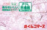 【さくら市場館】精肉部門◆正社員◆フレックス制 イメージ