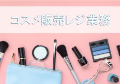 【刈谷】コスメコーナーレジ☆時給1100円☆履歴書不要 イメージ