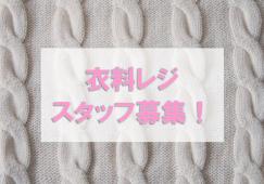 【荒子川公園】衣料レジ☆時給1100円☆履歴書不要 イメージ