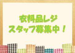 【美濃川合】衣料品レジ♪時給1100円♭履歴書不要 イメージ