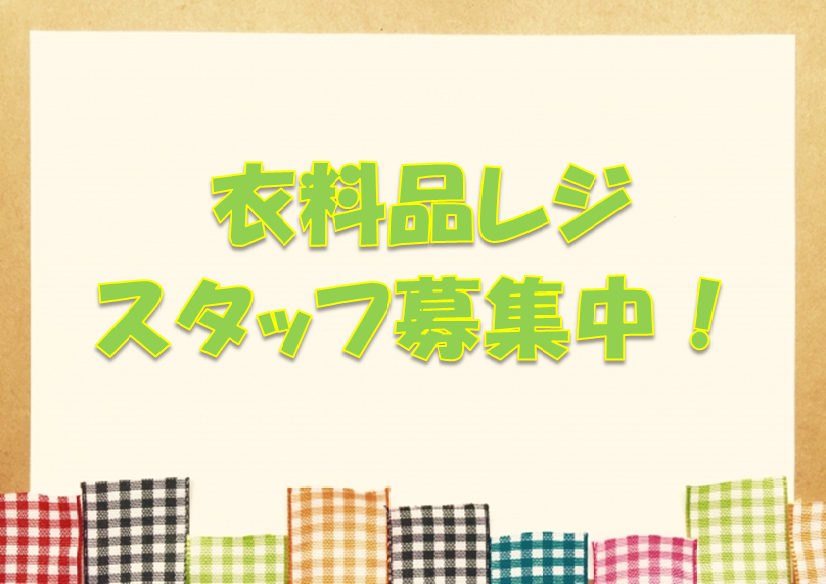 【刈谷】衣料レジ♯時給1200円♯各種保険完備 イメージ