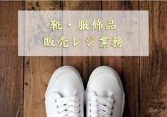 【野並】衣料・住関レジ☆時給1100円☆期間限定 イメージ