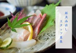 【共和】品出し(鮮魚)◆時給1050円◆バイク・車通勤OK イメージ
