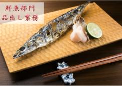 【我孫子】鮮魚品出し◆時給1300円◆高時給案件 イメージ