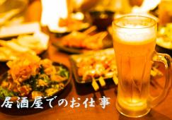 【東京】ホール★時給1300円★週2日~ イメージ