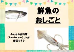 【鴻巣】鮮魚★時給1350円♪経験者募集 イメージ