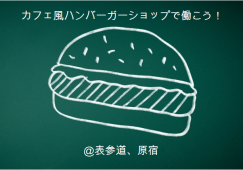 【表参道・原宿】販売レジ*時給1300円*未経験者歓迎 イメージ