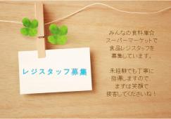 【イオンタウン木更津請西】食品レジ☆時給1200円♪交通費全額支給 イメージ
