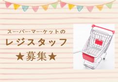 【柏】食品レジ☆時給1200円♪交通費全額支給 イメージ