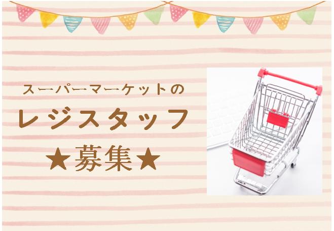 【三鷹】レジスタッフ★時給1250円★履歴書不要 イメージ