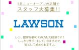 【ローソン渡田向町店】6月ニューオープン 店舗クルー大募集! イメージ