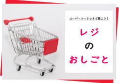 【船引】レジスタッフ♪時給1200円♭週2,3日~OK イメージ