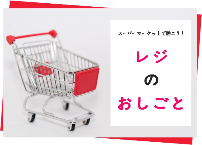 【二子玉川】レジ業務☆時給1300円★短時間もOK! イメージ