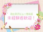 お仕事デビュー大歓迎!