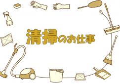 【錦糸町】かんたん清掃×時給1050円×女性活躍中 イメージ