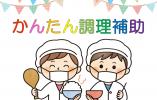 【中河原】施設内の調理補助★時給1200円★未経験歓迎 イメージ