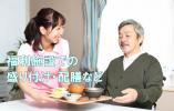 【矢川】施設内の調理補助★時給1200円★未経験歓迎 イメージ