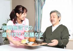【茅ヶ崎】調理補助◆時給1050円~◆未経験歓迎♪ イメージ