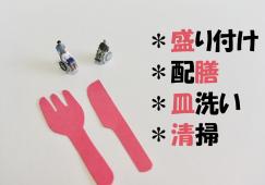 【蓮田】福祉施設内の調理補助★時給950~1200円★オープニング募集 イメージ