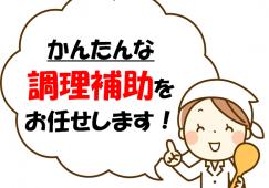 【篠崎】調理サポート*時給1200円~*オープニング募集 イメージ