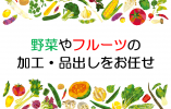 【下北沢】青果加工☆時給1400円☆人柄重視 イメージ