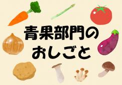 【幸谷】青果★時給1300円★3時間のみ イメージ