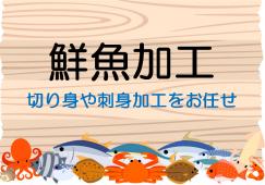 【東中野】鮮魚加工◆時給1500円◆経験者募集 イメージ