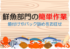 【愛宕】パック詰め♪時給1300円☆未経験者歓迎 イメージ