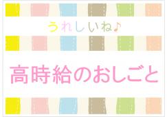 【中野富士見町】惣菜製造◇時給1400円◇履歴書不要 イメージ