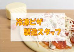 【川越ほか】冷凍ピザ製造♪時給1200円♭工場勤務 イメージ
