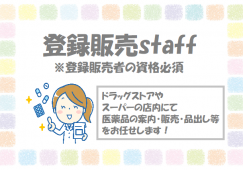 【中野島】登録販売者◆時給1600円◆交通費全額支給 イメージ