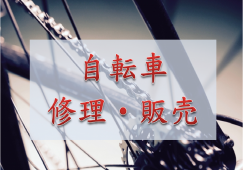 【高蔵寺】住関レジ*時給1100円*バイク・車通勤OK イメージ