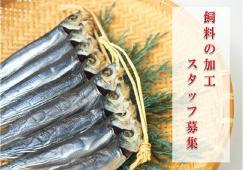【稲永】製造(加工業務)☆時給1400円☆資格保有者募集 イメージ