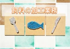 【稲永】製造(加工業務)★時給1300円★工場勤務 イメージ