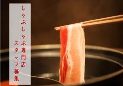 【岡崎】飲食店♪時給1300円♭バイク・車通勤OK イメージ