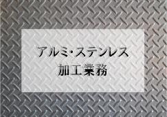 【上小田井】製造◆時給1300円◆工場勤務 イメージ
