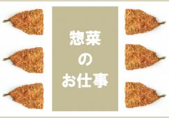 【神保町】惣菜業務◆時給1300円◆週3日~ イメージ