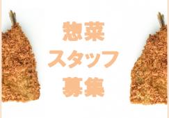 【京王堀之内】惣菜☆時給1200円*履歴書不要 イメージ