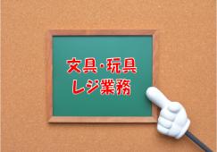 【大垣】住関レジ♪時給1100円♭バイク・車通勤OK イメージ