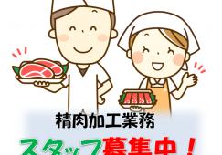 【幸谷】精肉加工◆時給1200円◆バイク・車通勤OK イメージ